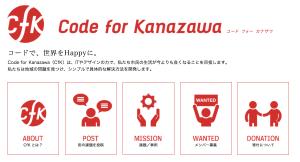 Code for Kanazawa Webサイト