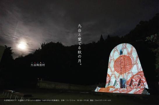 九谷陶芸村ビックモニュメント投影