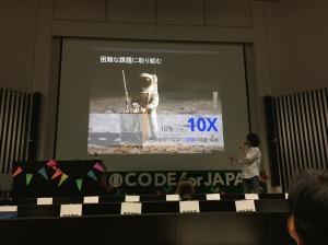 Google 恩賀さん講演
