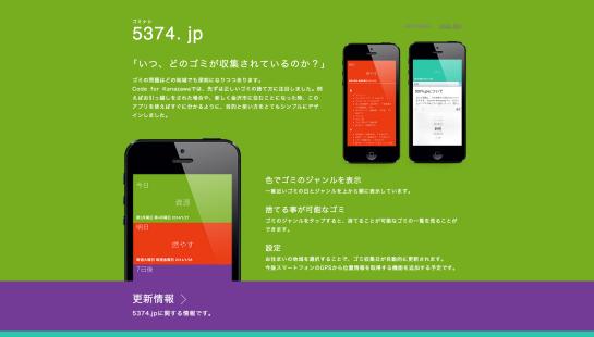 5374のWebサイト
